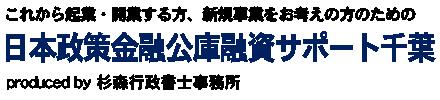 創業融資なら日本政策金融公庫融資サポート千葉